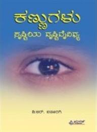 Kannugalu - Srushtiya Drushti Vyvidya