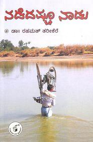 Nadedashtoo Nadu