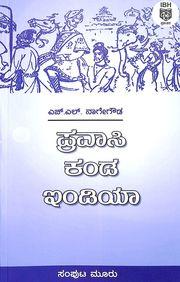 Pravasi Kanda India - Vol 3
