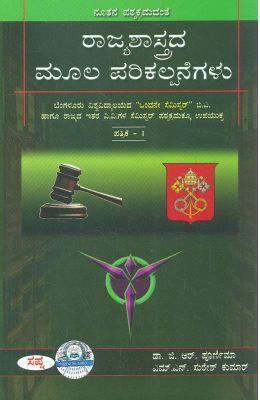 Rajyashastrada Mula Parikalpanegalu Paper 1 For Ba 1st Sem Bu