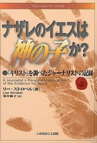 The Case For Christ (Japanese): A Journalist's Personal Investigation Of The Evidence For Jesus
