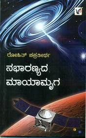 Nabharanyada Mayamruga