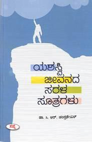 Yashasvi Jivanada Sarala Sutragalu