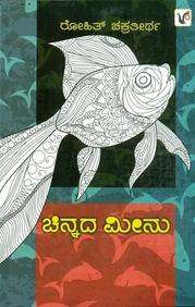 Chinnada Meenu
