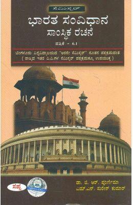 Bharata Samvidhana Samstika Rachane For 6th Sem Bu