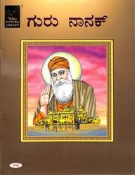 Guru Nanak - Wilco Pictire Library