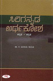 Sirigannada Artha Kosha - Kannada Kannada