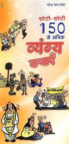 Choti Choti 150 Se Adhik Vengya Kathayein
