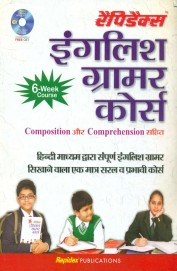 Rapidex English Grammar Course Hindi - English     W/Cd