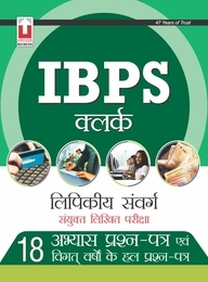 IBPS Clerical Cadre Practice Paper