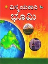 Vismayakari Bhoomi : Parragon