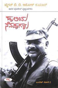 HuLiya NenaPugalu Kannada TIGER