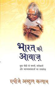 Bharat Ki Awaaz (Hindi) price comparison at Flipkart, Amazon, Crossword, Uread, Bookadda, Landmark, Homeshop18