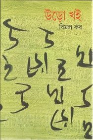 Uro Khai 2Nd (Bengali) price comparison at Flipkart, Amazon, Crossword, Uread, Bookadda, Landmark, Homeshop18