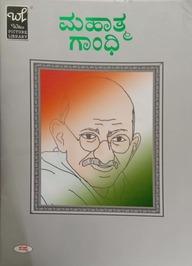 Mahatma Gandhi - Wilco Picture Library