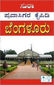 Pravasigara Kaipidi Bangalore - Sura
