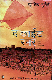 Kite Runner : Hindi
