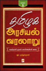 Tamilaga Arasiyal Varalaru Part 1
