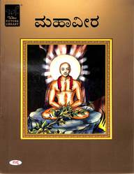 Mahaveera - Wilco Picture Library