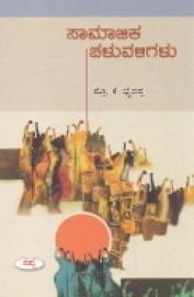 Saamaajika Chaluvaligalu