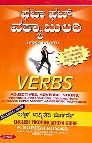 Fatafhat Vocabulary