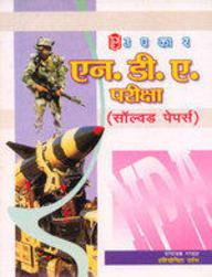 N.d.a. Pariksha Solved Papers