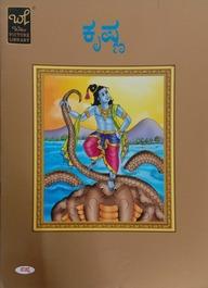 Krishna - Wilco Picture Library