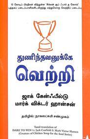 Dare To Win : Tamil
