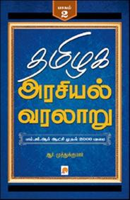 Tamizhaga Arasiyal Varalaaru Part 2