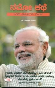Namo Kathe : Ondu Rajakiya Jeevana