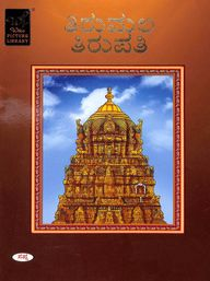 Tirumala Tirupati - Wilco Picture Library