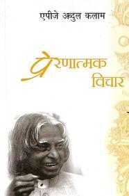 Prernatamak Vichar (Hindi) Rajpal & Sons Edition price comparison at Flipkart, Amazon, Crossword, Uread, Bookadda, Landmark, Homeshop18