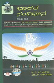 Bharatada Samvidhana Kaddaya Patrike 1&2 Sem: Mys