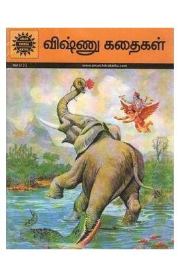 Tales Of Vishnu - Vol 512 Ack Comics