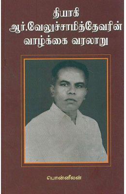 Thiyagi R Velusamy Devarin Vazhkkai Varalaaru