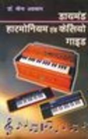Diamond Harmonium and Casio Guide available at Amazon for Rs.95