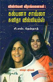 Vinveli Veeraanganaigal Kalpana Chawala Sunitha Williams