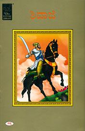 Shivaji - Wilco Picture Library