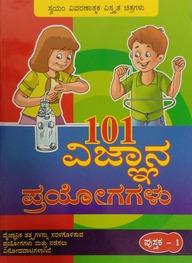 101 Vignana Prayogagalu : Pustaka 1