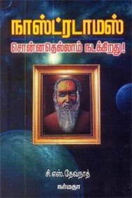 Nostradamus Sonnathelam Nadakkirathu