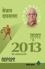 BHAVISHYAVANI: TULA 2013