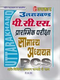 Uttarakhand P.c.s. Prarambhik Pariksha Samanya Adhyayan