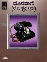 Dooravani(Telephone) - Wilco Picture Library