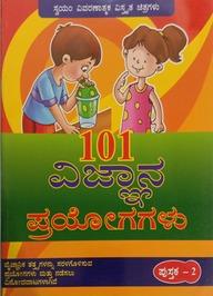 101 Vignana Prayogagalu : Pustaka 2