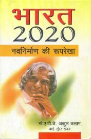 Bharat 2020 (Hindi) price comparison at Flipkart, Amazon, Crossword, Uread, Bookadda, Landmark, Homeshop18
