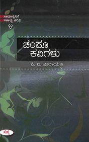 Champu Kavigalu 4 : Samanyanige Sahitya Charitre