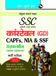 SSC—Constable (GD) in ITBPF/CISF/CRPF/BSF/SSB/Rifleman Exam Guide