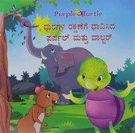Maragala Rakshanege Dhavisidha Purple Mathu Walter