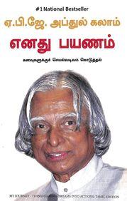 Enathu Payanam Kanavukalukku Seyalvadivam          Koduththal Apj Abdul Kalam
