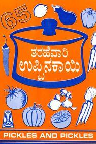 Tarahevari Uppinakayi - Ruchi 2